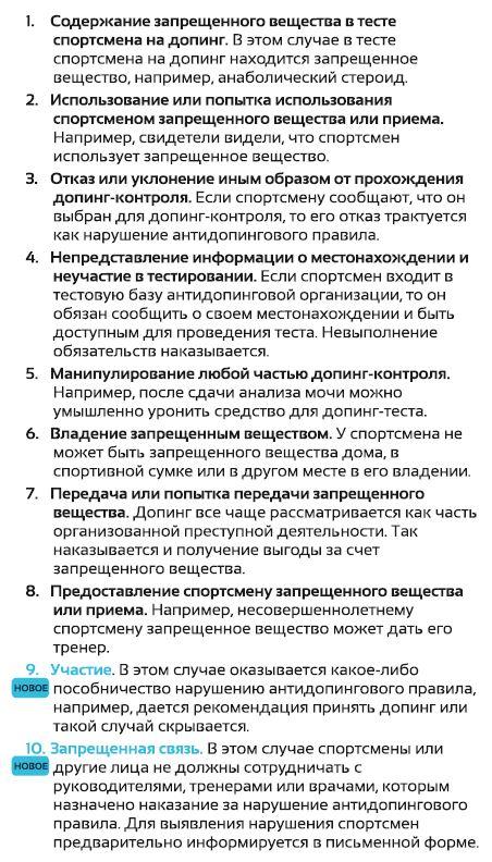 rikkumised_rus